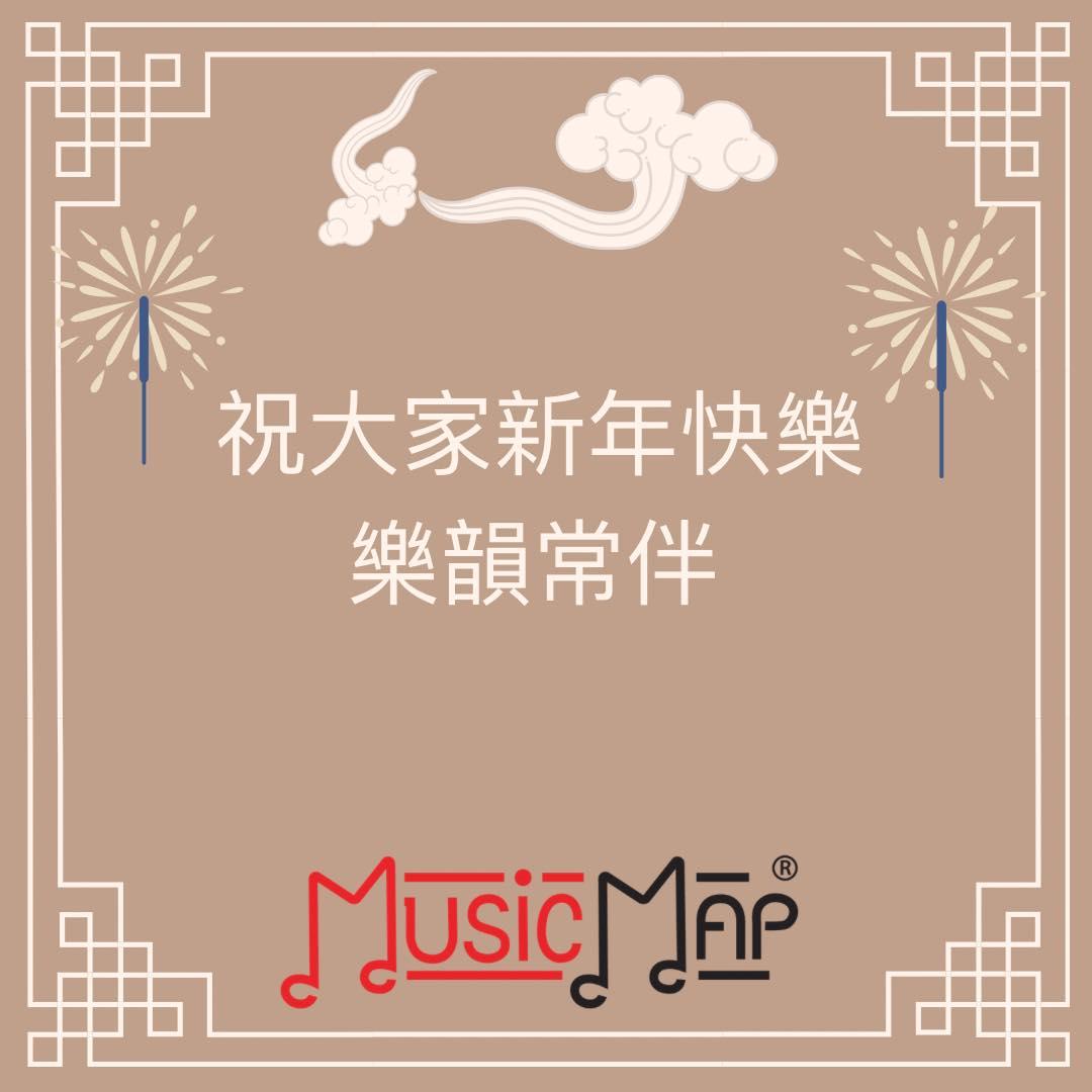 Music Map 祝大家新年快樂2021